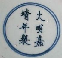 Authentic MING Dynasty JIA-JING ca 1522 - 1566 Antique Chinese porcelain mark